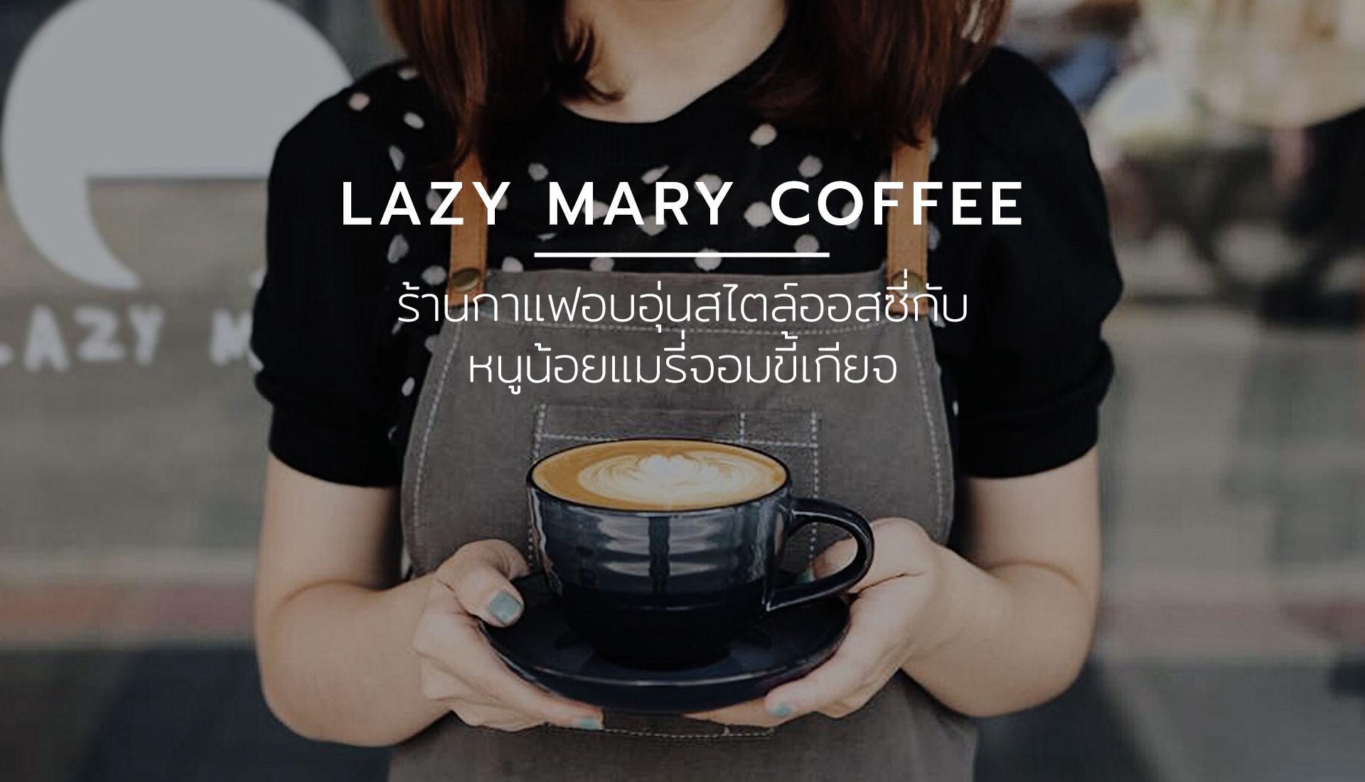Lazy Mary Coffee
