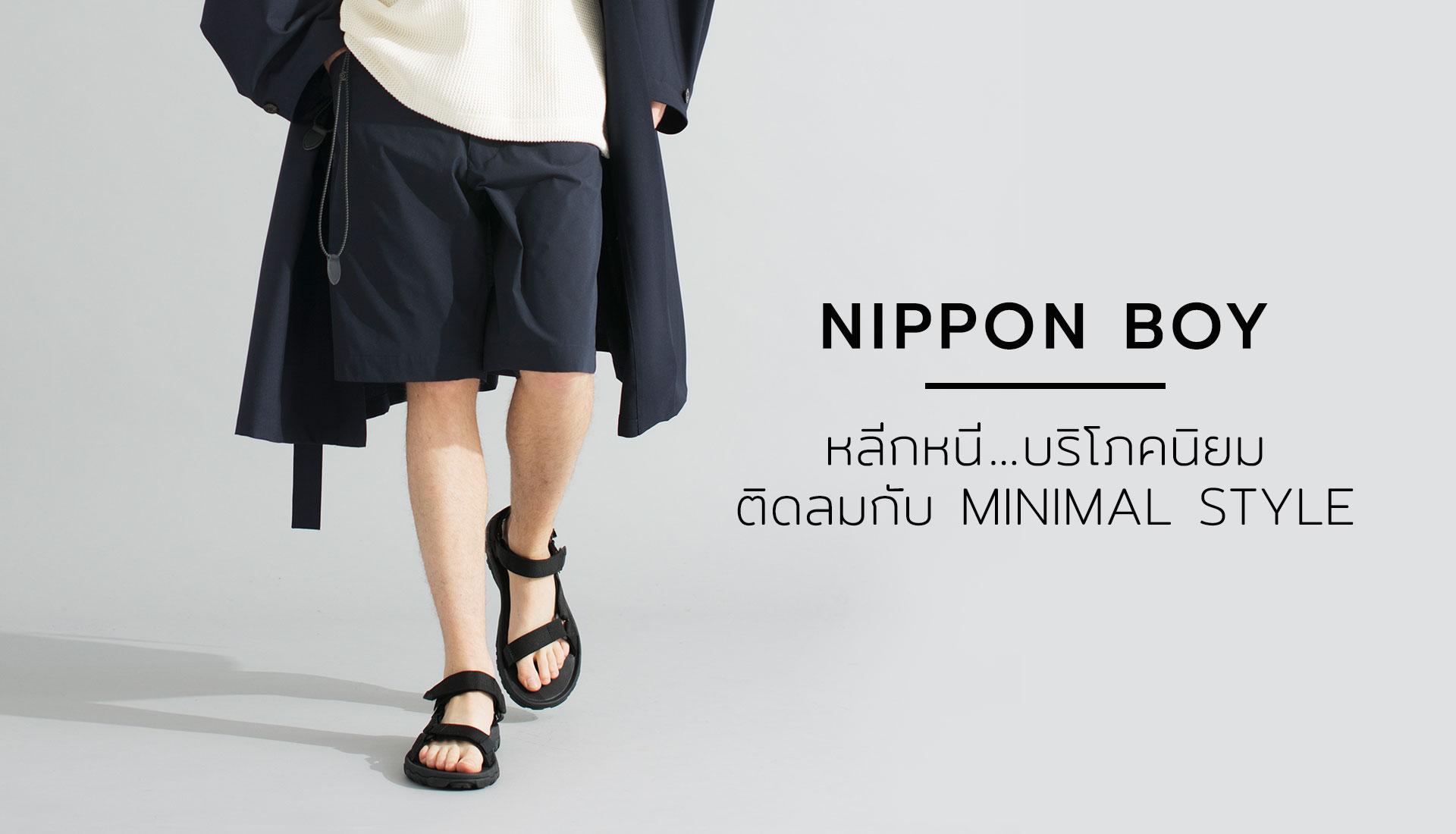 Nippon Boy