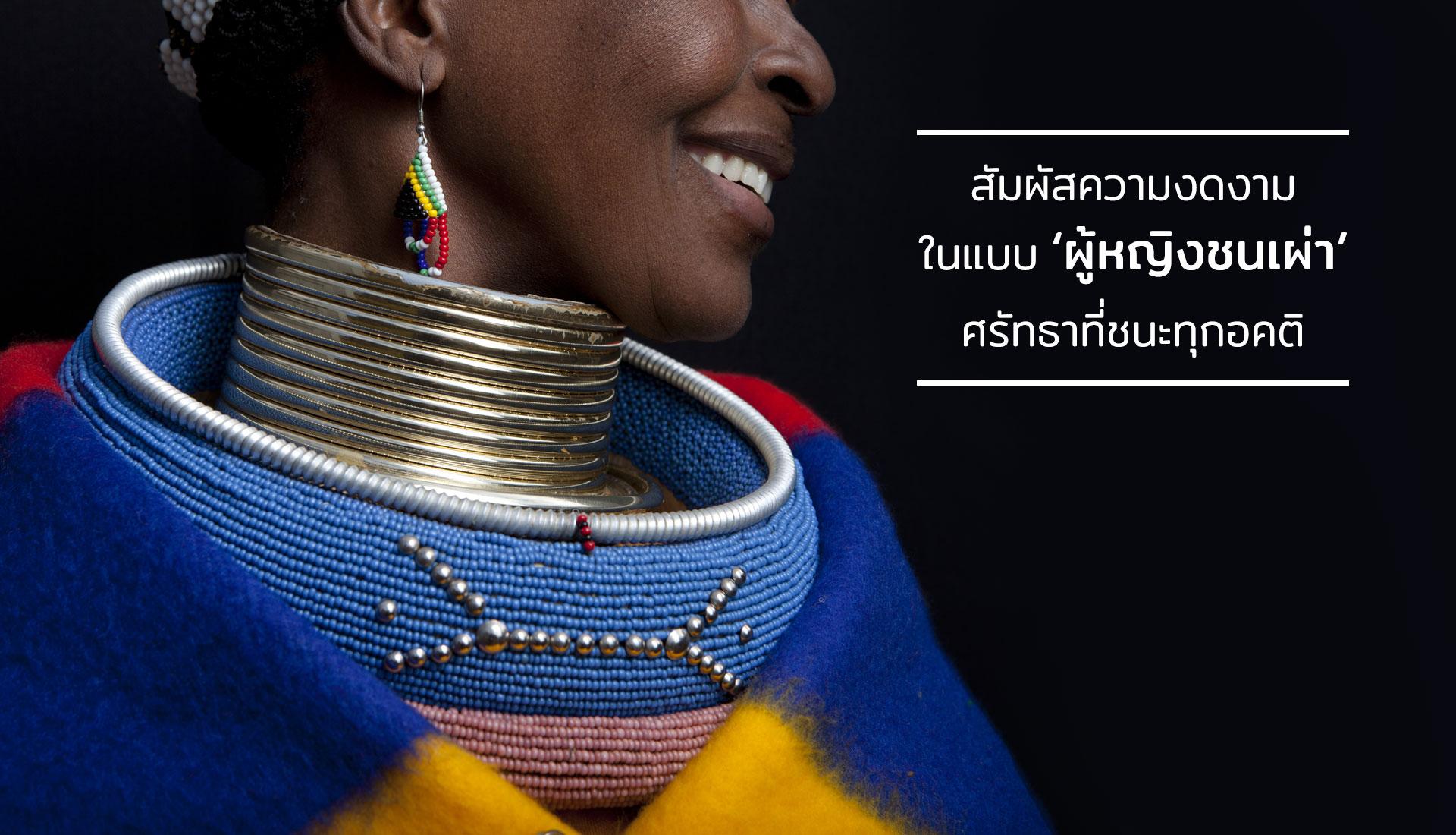 ผู้หญิงชนเผ่า